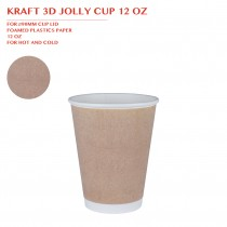KRAFT 3D JOLLY CUP 12 OZ 1000PCS/CTN