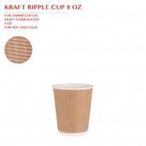 KRAFT RIPPLE CUP 8 OZ 500PCS/CTN