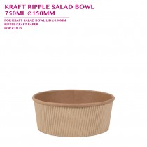 PRE-ORDER KRAFT RIPPLE SALAD BOWL 750ML Ø150MM PCS/CTN